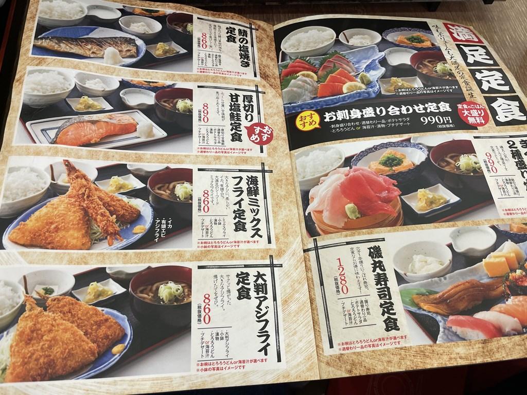 クリエイトRH 株主優待 磯丸水産 優待生活 優待ランチ 3387
