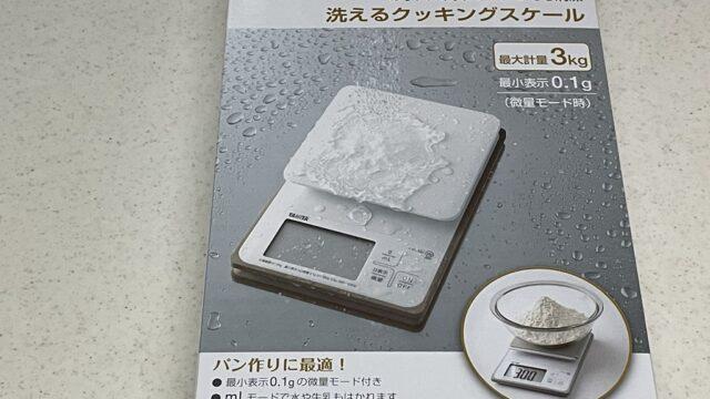 勝間和代 はかり タニタ 電子スケール デジタルスケールKD-320