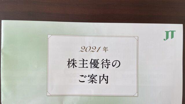 JT jt 株主優待 優待 いつ届く 届いた