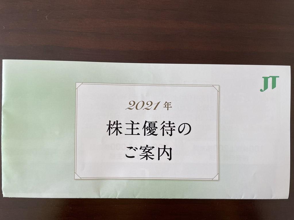 JT jt 株主優待 優待 いつ届く 届いた 200株 改悪 2021年 優待変更後