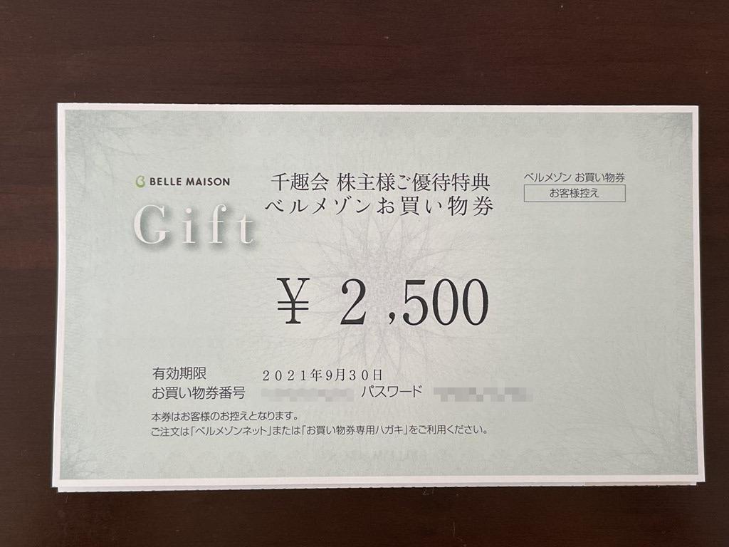 千趣会(8165)株主優待 いつ届く 長期優待 優待廃止 ベルメゾン