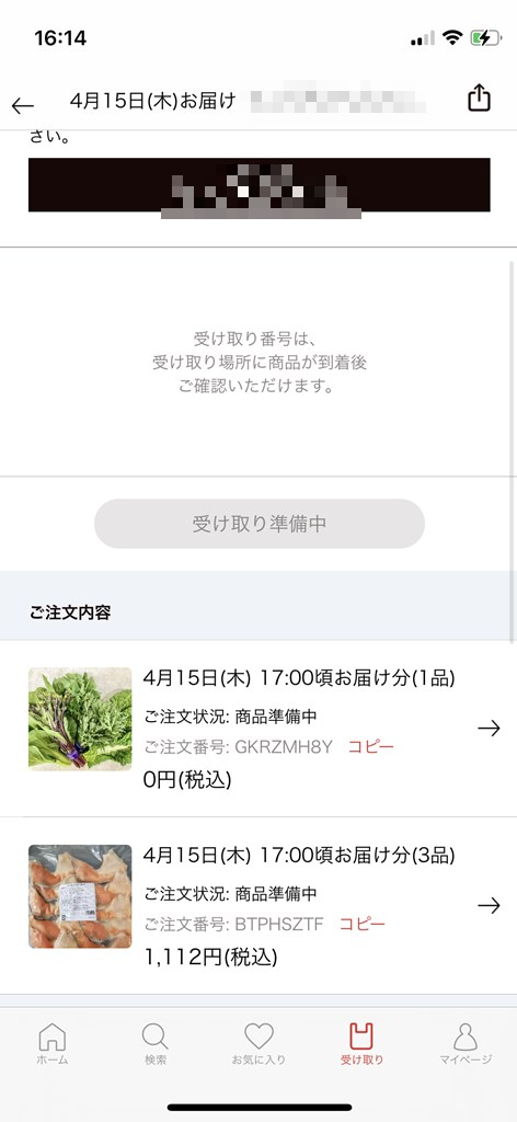クックパッドマート クーポン 受け取り場所 盗難 リスク 問題点 大阪 関西 クックパッドマートステーション 商品 評判 感想 失敗 美味しくない 美味しい ビジネルモデル