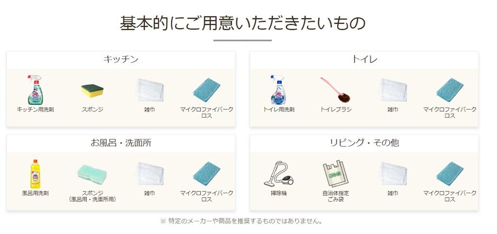 家事代行Casy(カジー) クーポンコード 定期利用 掃除 感想 レビュー ブログ マッチングしない 予約とりずらい 掃除代行 トラブル 料金