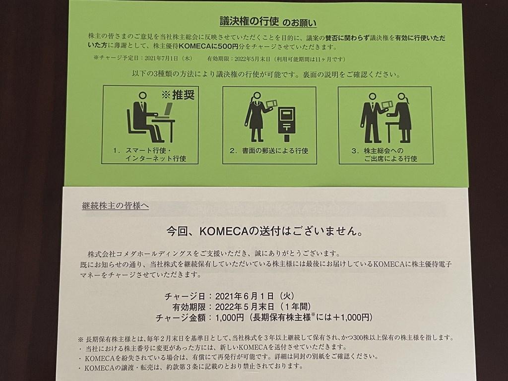 コメダ 株主優待 隠れ優待 いつ届く 届いた KOMECA コメカ 3543  株価