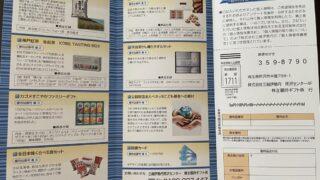 東京個別指導学院 株主優待 カタログ 4745 いつ届く 図書カード 優待廃止