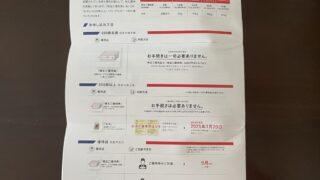 DDホールディングス わらやき屋  株主優待 食事券  いつ届く 優待廃止 3073 ダイヤモンドダイニング