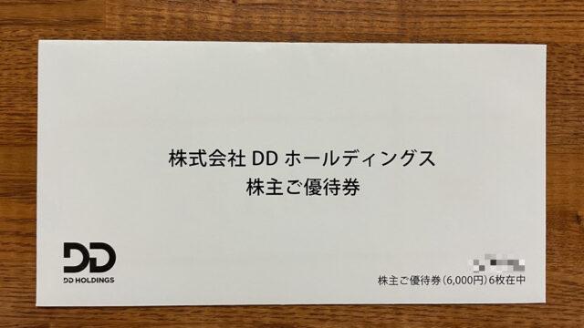 DDホールディングス(3072)