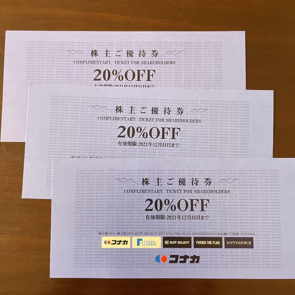 コナカ 株主優待 株価 7494 いつ届く 配当