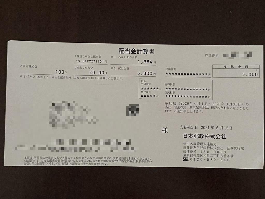 日本郵政 みなし配当金 配当金