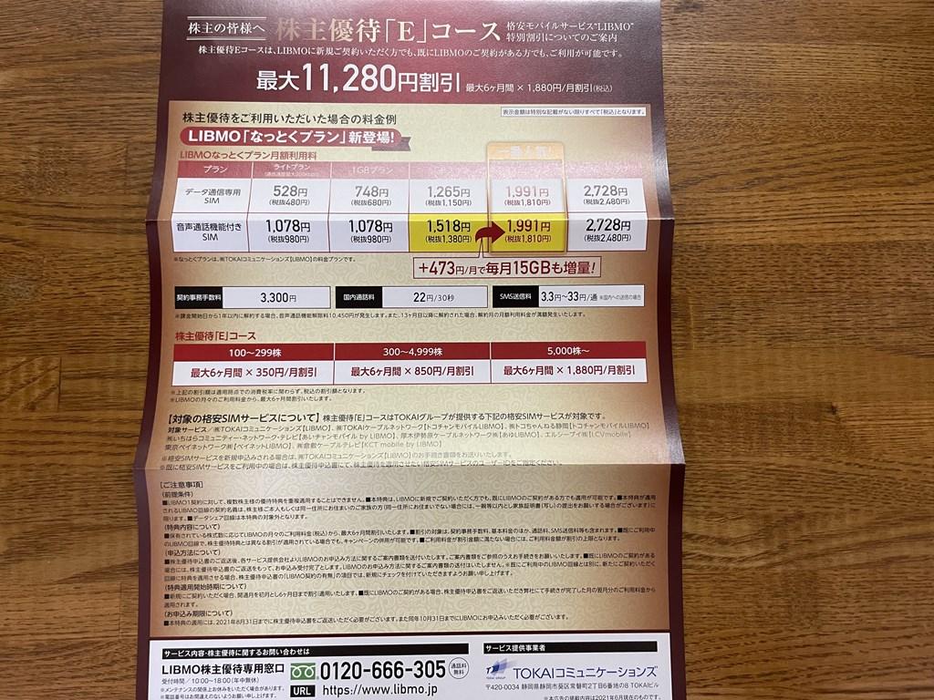 TOKAIホールディングス 3167 株主優待 いつ 水