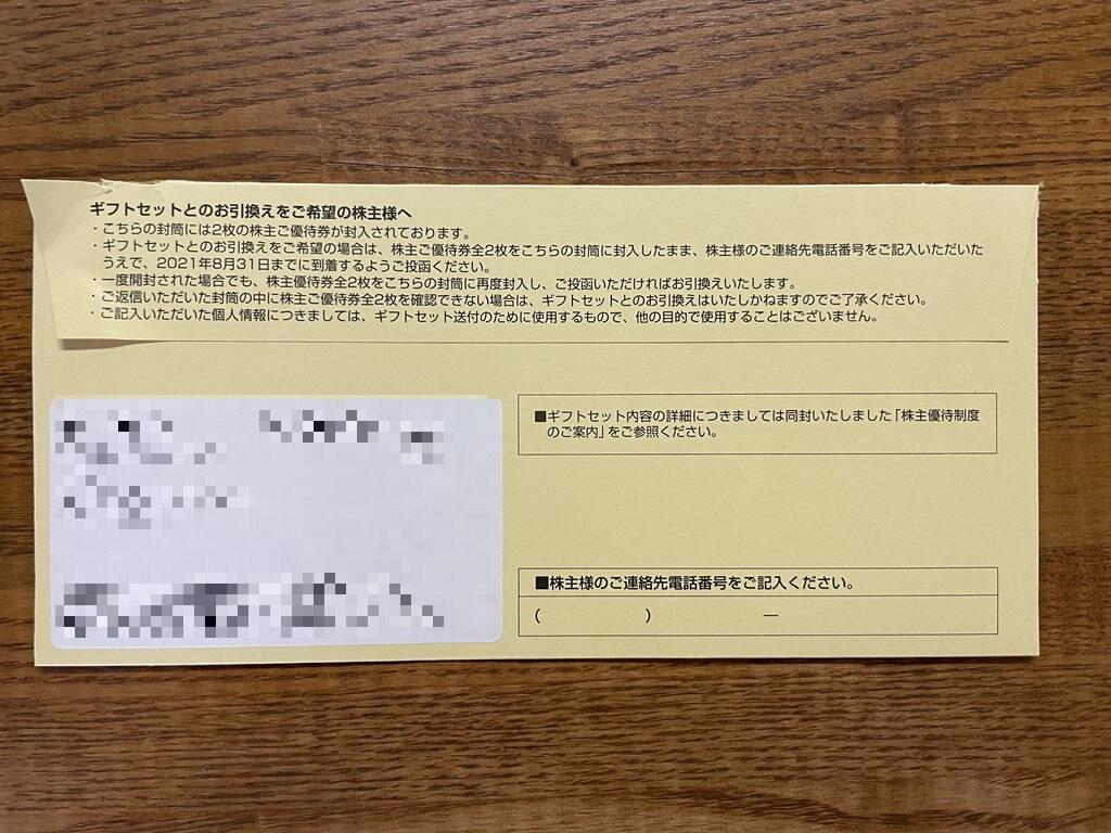 ルノアール 株主優待 いつ 無配 9853