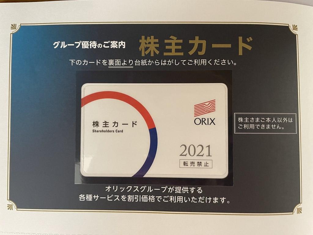 オリックス 株主優待 2021 いつ届く 株主優待到着 Bコース 3年未満 カタログ内容  レンタカー ホテル