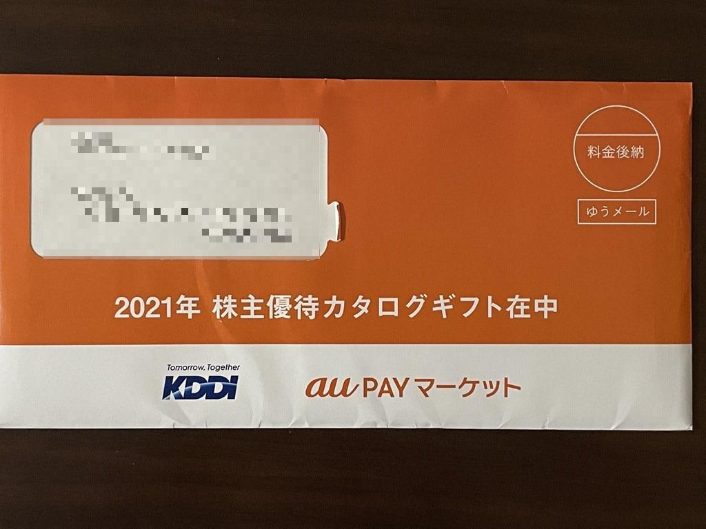 KDDI 株主優待 いつ届く 2020年 2021年 3000円カタログ内容 優待廃止 改悪 長期保有 9433