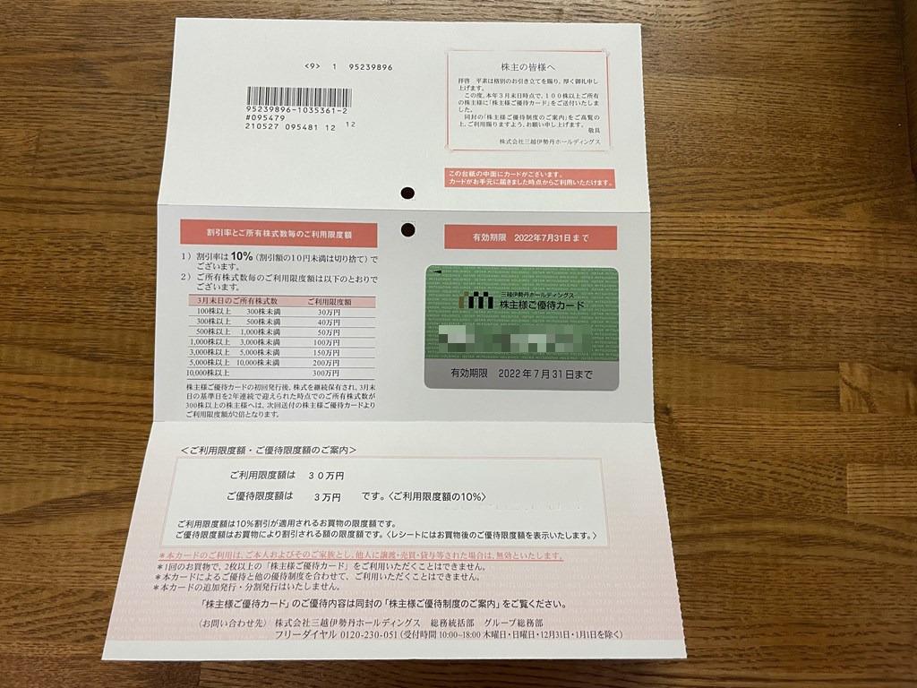伊勢丹 三越 株主優待 いつ 対象外 3099