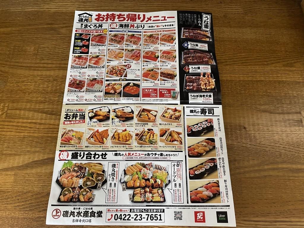 磯丸水産食堂 吉祥寺 テイクアウト 株主優待券 優待飯 クリエイトレストランHD 3387