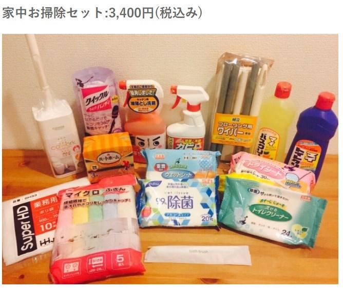 タスカジ 評判 口コミ ブログ 感想 掃除 掃除道具 キャンセル ベネフット