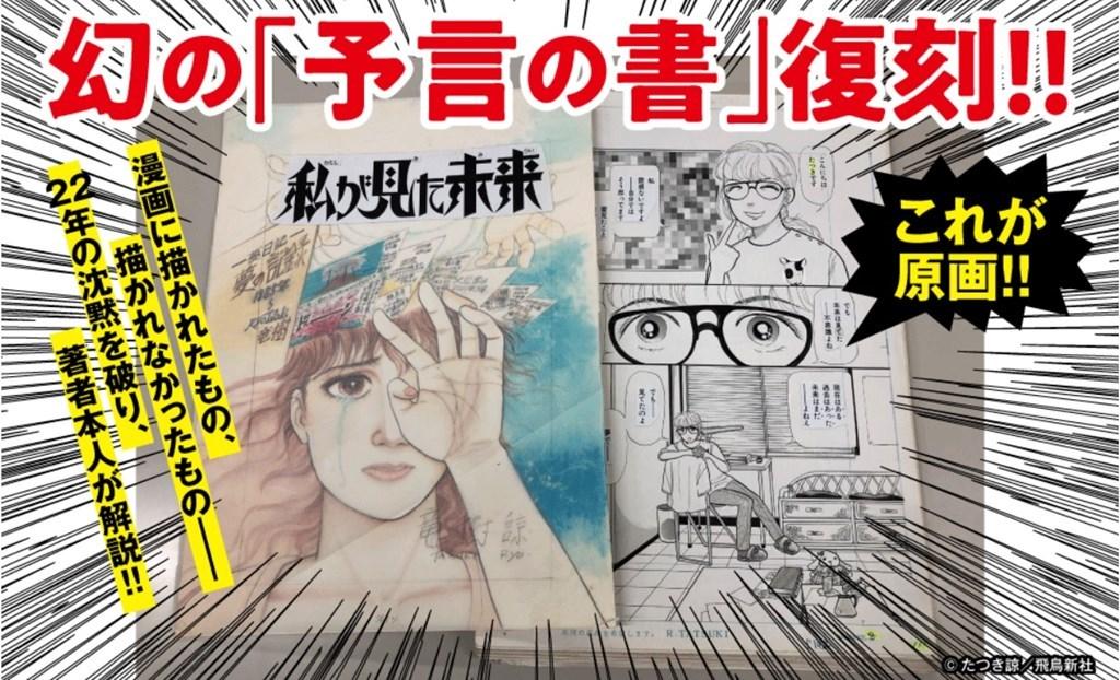 私が見た未来 たつき諒 偽物 騙された 予知夢 予言 偽物 富士山噴火 飛鳥出版