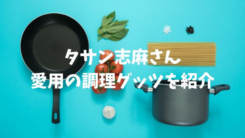 志麻さん調理器具