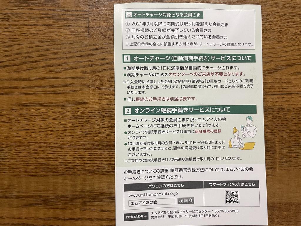 伊勢丹三越の積立サービス、エムアイ友の会の満期のお知らせが来ました。 2021年9月より自動満期(オートチャージ)、継続はオンライン上で完了できるようになりました。